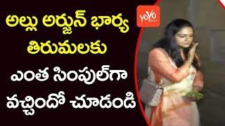 Video Stylish Star Allu Arjun's Wife Sneha Reddy Visits Tirumala Tirupathi Devasthanam   YOYO TV Channel MP3, 3GP, MP4, WEBM, AVI, FLV Juni 2018