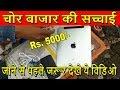 Marol Chor Bazar Mumbai  Reality Of Hidden Chor Bazar  Mobiles Electronics In Cheap Price