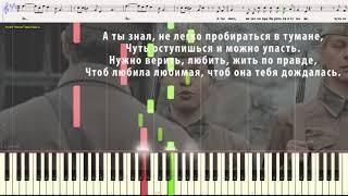"""А зори здесь тихие-тихие - """"Любэ"""" (Ноты и Видеоурок для фортепиано) (piano cover)"""