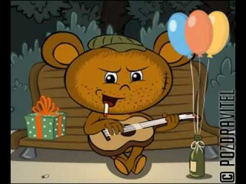Ютуб музыкальное поздравление с днем рождения для детей