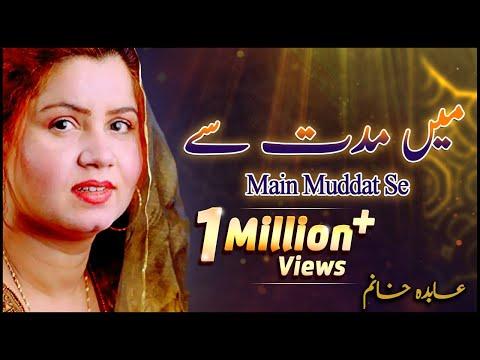 Video Abida Khanam - Main Muddat Se - Main Madine Jaongi - 2003 download in MP3, 3GP, MP4, WEBM, AVI, FLV January 2017