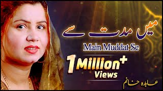 Video Abida Khanam - Main Muddat Se - Main Madine Jaongi - 2003 MP3, 3GP, MP4, WEBM, AVI, FLV Juli 2018