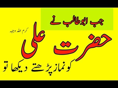 Leadership quotes - Hazrat ali ka waqia in urdu-imam ali k kol-hazrat ali ki pyari baatein