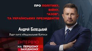 Лідер партії «Національний Корпус» Андрій Білецький про політику і добровольців