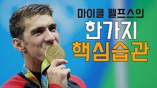 #1 [체인지그라운드] 마이클 펠프스를 전설적인 수영선수로 만든 특별한 습관