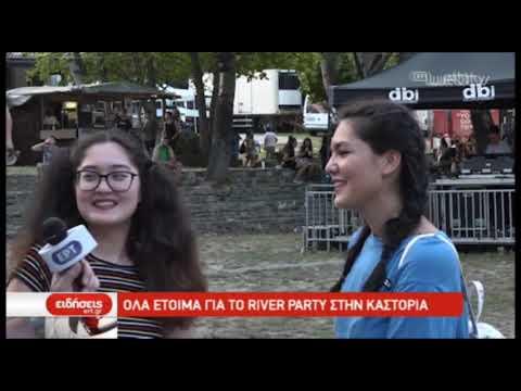 Ολα έτοιμα για το RIVER PARTY στην Καστοριά | 02/08/2019 | ΕΡΤ