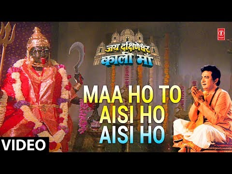 Video Maa Ho To Aisi Ho Aisi Ho [Full Song] - Jai Dakshineshwari Kali Maa download in MP3, 3GP, MP4, WEBM, AVI, FLV January 2017