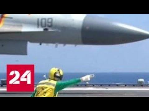 Китай поднял по тревоге корабли подлодки и истребители - Россия 24 - DomaVideo.Ru