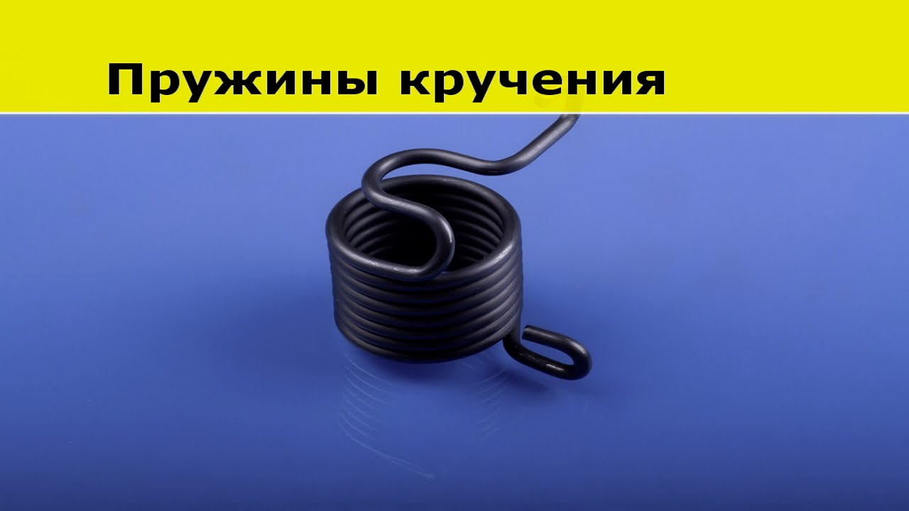 Изготовление пружин кручения из проволоки