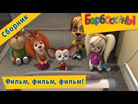 Барбоскины 🎬 Фильм, фильм, фильм! 🎬 Сборник мультфильмов (видео)
