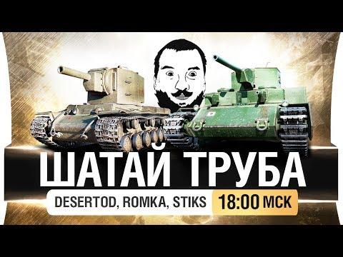 ШАТАЙ ТРУБА - DeS, Romka [18-00] (видео)