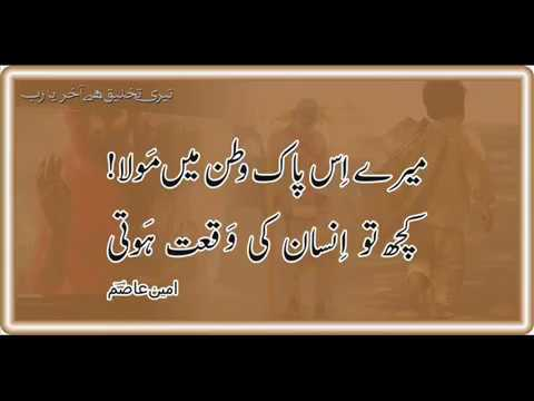 Video Poetry, Urdu Poetry, Poetry Ameen Asim,Sadwal Kalan, Kotla Arab Ali Khan, download in MP3, 3GP, MP4, WEBM, AVI, FLV January 2017