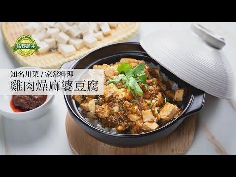 【綠野農莊快好123】- 雞肉燥麻婆豆腐 / 雞肉燥料理
