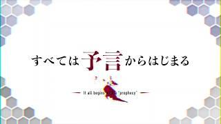 Magatsu Wahrheit -ZUERST- - Bande annonce