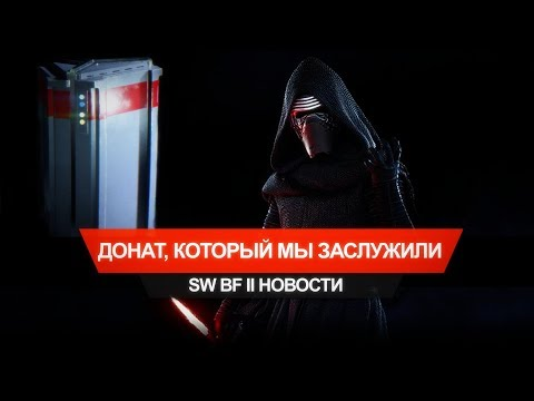 Sтаr Wаrs Ваттlеfrоnт II или донат который мы заслужили - DomaVideo.Ru