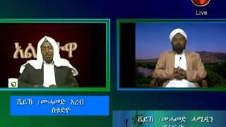 Africa Tv:Alfatawa:01/ 07/ 2005: በሼህ መሀመድ አረብ
