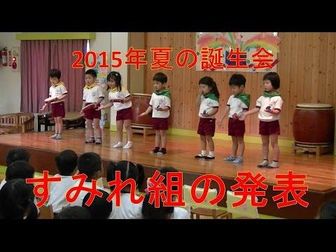 保育園の夏のお誕生会にて3歳児が発表!