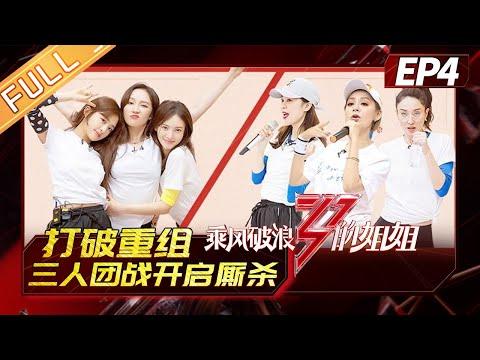 【ENG SUB】《乘风破浪的姐姐》第4期 完整版:姐姐重组3人团 考评难度升级!Sisters Who Make Waves EP4【湖南卫视官方HD】