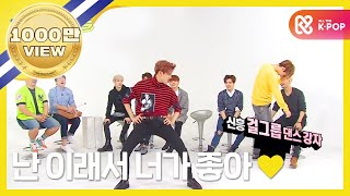 주간아이돌 - (episode-220) Got7 Bambam EXID Up&Down dance! So Hot!