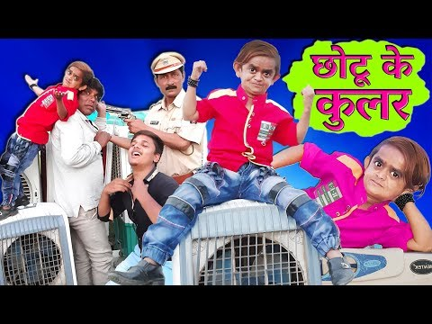 CHOTU KE COOLER | छोटू के कूलर | Khandesh Hindi Comedy Video | Chotu Dada Comedy