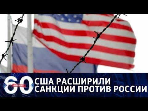 60 минут. Новые санкции против России: чем Москва ответит США? От 15.03.18 (видео)