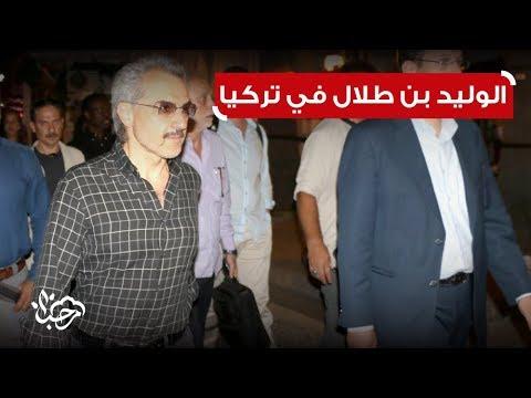 #فيديو : #شاهد الوليد بن طلال وأسرته يصلون إلى #تركيا لقضاء إجازة وسط إجراءات أمنية مشددة !!