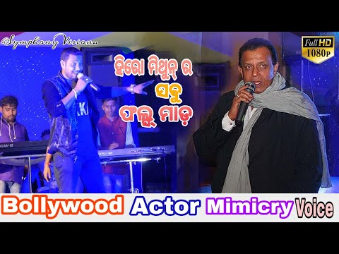 Video Bollywood Actors mimicry||Junior Papu Pom Pom Comedy stage show hd ||Comedy video ||Best Odia comedy download in MP3, 3GP, MP4, WEBM, AVI, FLV January 2017