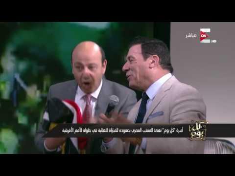 شاهد- مدحت شلبي يقتحم أستوديو عمرو أديب احتفالا بصعود مصر لنهائي الأمم الإفريقية