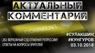 Актуальный комментарий 3.10.2018 #Сулакшин #Кунгуров