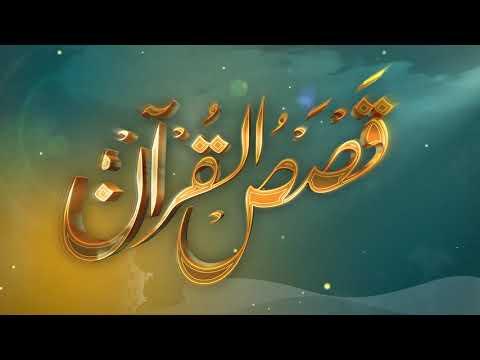 الحلقة (10) برنامج قصص القرآن