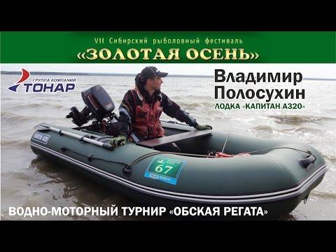 лодки тонар сайт