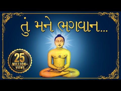 Video Jain Stavan - Tu Mane Bhagwan Ek Vardaan Aapi De | Jai Jinendra download in MP3, 3GP, MP4, WEBM, AVI, FLV January 2017