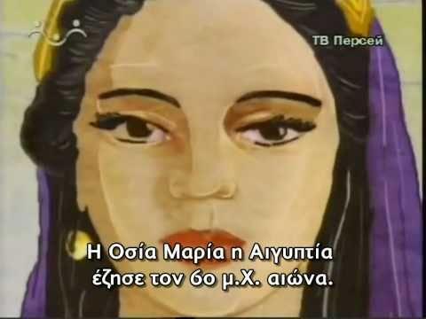Οσία μαρία η αιγυπτία (ρωσική έκδοση)