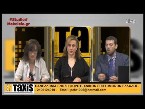 ENTaxis -ep67- 15-05-2017