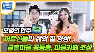 뉴스브리핑 | 보령 한주 뉴스 이슈 잇슈! 궁촌마을 공동홈, 마을카페 조성!