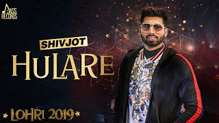 Hulare | (Lohari  ) | Shivjot | New Punjabi Songs 2019 | Latest Punjabi Songs 2019
