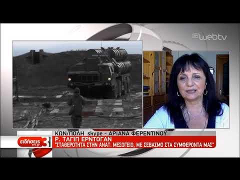 Ανένδοτος ο Ερντογάν για Αν. Μεσόγειο, Συρία και S-400 | 06/08/2019 | ΕΡΤ