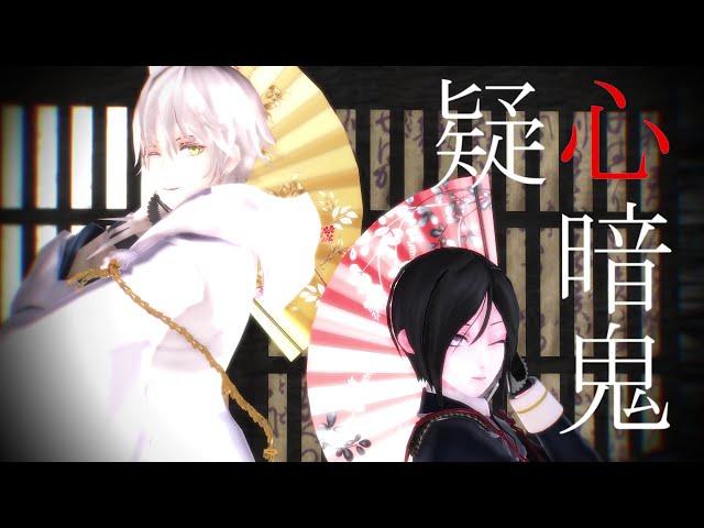 【MMD刀剣乱舞】薬研と鶴丸と他20振+1で疑心暗鬼