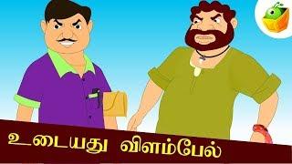 Avvaiyar Aathichchudi Kathaigal - 05 Udaiyadhu Velambel - Avvaiyar Aathichchudi Kathaigal - Animated