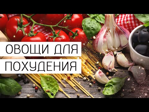 Овощи для похудения. Список овощей для похудения. [Галина Горссманн]