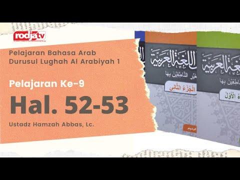 Durusul Lughoh 1: Pelajaran Ke.9 Hal. 52-53 l Ustadz Hamzah Abbas, Lc.