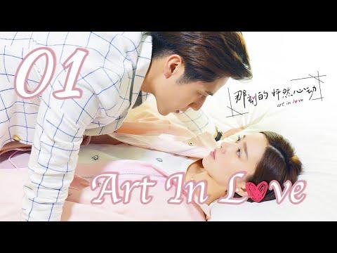 [ENG SUB] Art In Love 01 (Adi Kan Qingzi, George Hu, Greg Han Hsu, Hong Yao, Sharon Kwan)