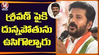 Congress MP Revanth Reddy Fires On Minister Talasani Comments On Dasoju Sravan