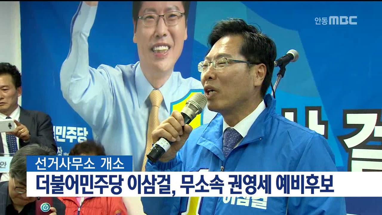 선거사무소 개소 더불어민주당 이삼걸, 무소속 권영세
