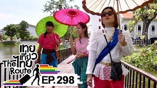 เทยเที่ยวไทย The Route  ตอน 298  พาเที่ยว เมืองมัลลิกา ร.ศ.124 กาญจนบุรี พาเที่ยว...