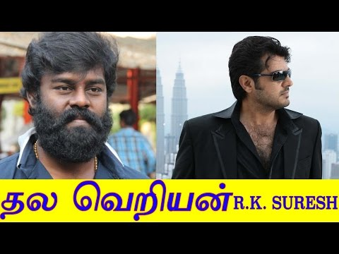 RK Suresh To Sport Ajith Tattoo In ..