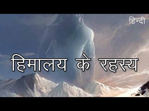 Video हिमालय के सबसे बड़े 10 रहस्य | Top 10 biggest mysteries of Himalaya in Hindi download in MP3, 3GP, MP4, WEBM, AVI, FLV January 2017