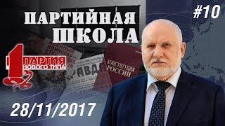 ПАРТШКОЛА ПНТ #10 «Справедливость и социальная справедливость» Степан Сулакшин