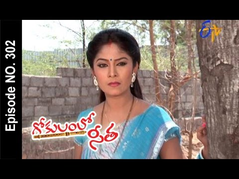 Gokulamlo-Seeta--20th-May-2016--గోకులంలో-సీత-–-Full-Episode-No-302