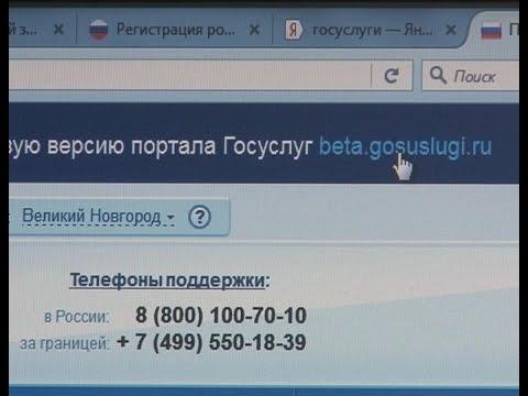 Органы ЗАГС Новгородской области начали предоставлять услуги в электронном виде
